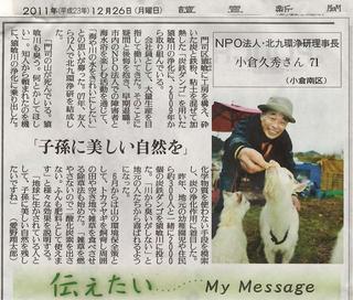 yomiuri_20111226.jpg